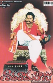 Siva Rama Raju