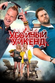 Watch Странная ночь streaming movie