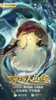 Legend of the Mermaid
