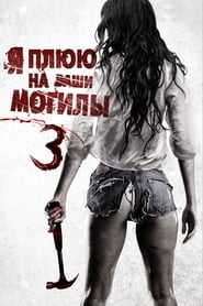 Watch Пила 8 streaming movie