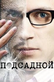 Decoy (2010)
