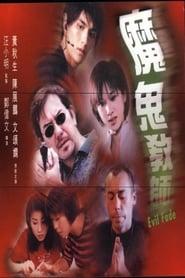 Evil Fade (2000)