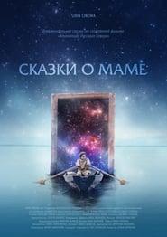 Сказки о Маме