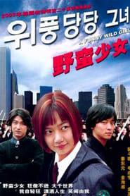 Country Princess (2003)