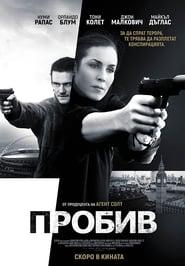 Watch Unlocked Online Movie