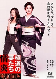 immagini di The Yakuza Wives