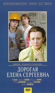 bilder von Dear Yelena Sergeyevna