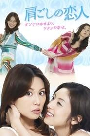 Over-the-Shoulder Lover (2007)