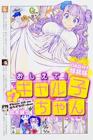 Please tell me! Galko-chan OVA