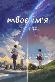 Watch Your Name. Online Movie