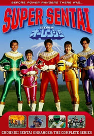 Super Sentai - Season 1 Episode 48 : The Black Supply Depot! Close Call at the Theme Park Season 19