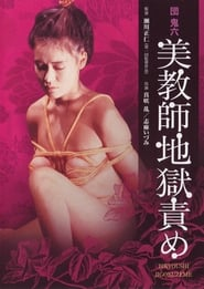 Affiche de Film Beautiful Teacher in Torture Hell