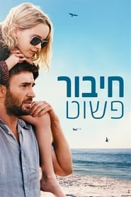 Watch Gifted Online Movie