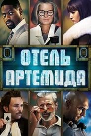Отель «Артемида»
