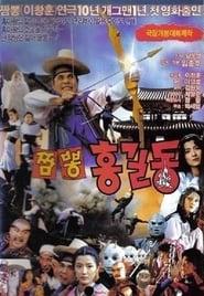 슈퍼 홍길동 4 - 짬뽕 홍길동