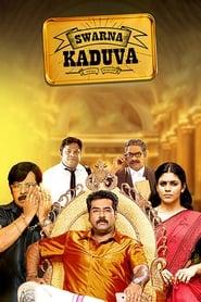 Swarna Kaduva (Malayalam)