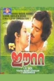 Eeta (1978)