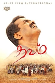 Image Thavam (2019) Full Movie