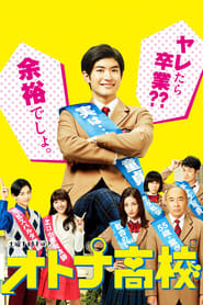 Adult High School streaming vf poster