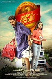 Sherlock Toms (2017) Malayalam Full Movie Watch Online Free