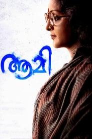 Aami 2018 Malayalam DVDRip x264 ESub