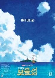 Watch Dragon Ball Z: Lord Slug streaming movie