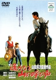 A Distant Cry from Spring se film streaming