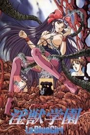 La Blue Girl Volume 1