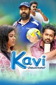 Kavi Uddheshichathu..? (Malayalam)