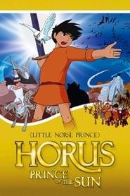 太陽の王子ホルスの大冒険