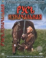 image de Русь изначальная affiche