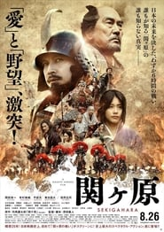 Sekigahara movie poster
