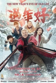The New Year's Eve of Old Lee (Guo Nian Hao)