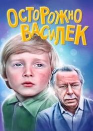 Осторожно – Василёк! Film Plakat