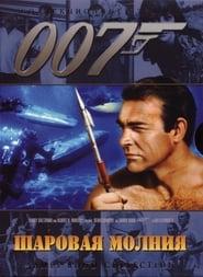 007: Шаровая молния