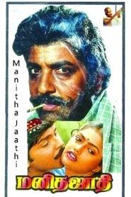 Manitha Jaathi