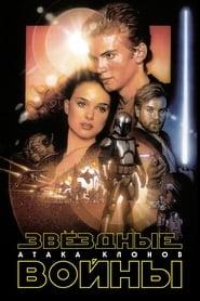 Звёздные войны: Эпизод II – Атака клонов