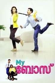 Watch Chappa Kurishu streaming movie