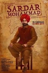 Sardar Mohammad ()