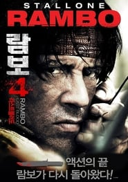 Watch Rambo Online Movie