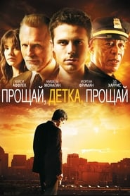 Watch Обет молчания streaming movie
