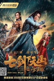 The Seven Swords 2019