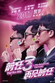 Ex-File 3 (Qian Ren 3)