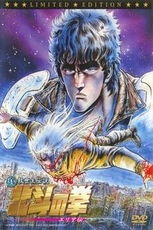 El puño de la estrella del norte (1986)