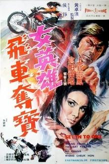 La yudoka de los puños de oro (1973)