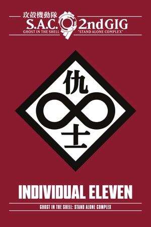攻殻機動隊 STAND ALONE COMPLEX Individual Eleven