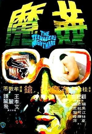 香港奇案之五《姦魔》