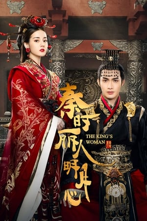 watch The King's Woman  online | next episode
