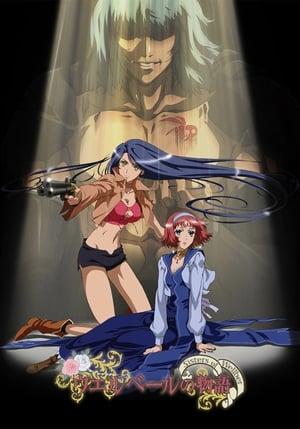 Wellber no Monogatari: Kanashimi no Senshi Galahad no Banka