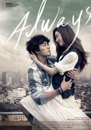 Always (2011) กอดคือสัญญา หัวใจฝากมาชั่วนิรันดร์ [HD]